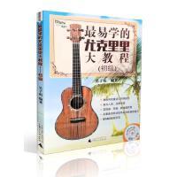 全新正版销售-易学的尤克里里大教程 初级 吉他教程 广西师范大学出版社 9787549552054