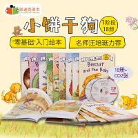 #凯迪克图书专营店 Biscuit 小饼干狗18册英文原版 I Can Read 一阶段 带CD 儿童绘本 汪培�E书单