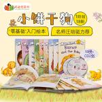 #凯迪克图书 Biscuit 小饼干狗18册英文原版 I Can Read 一阶段 带CD 儿童绘本 汪培�E书单推荐