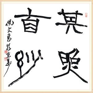 中国书法家协会学术委员会委员、北京师范大学艺术与传媒学院书法专业教授 倪文东(书法)ZH383附出版物+证书