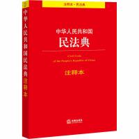 中华人民共和国民法典注释本 中国法律图书有限公司
