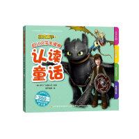 幼儿识字关键期认读童话:驯龙高手1