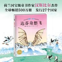 汉斯・比尔绘本系列:达芬奇想飞(精装)