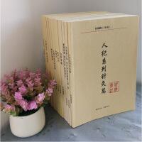 520倪海厦针灸全套中医书籍 人纪天纪汉唐中医 原版520礼物母亲节