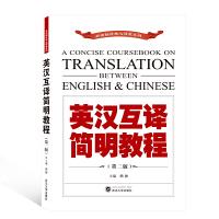 英汉互译简明教程(第2版) 武汉大学出版社
