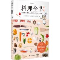 料理全书(新版) 贵州科学技术出版社