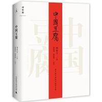 [官方正版]中国豆腐 林海音讲述食物本真的味道 广西师范大学出版社B