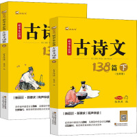 初中生必背古�文138篇(全2��) 江�K美�g出版社