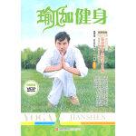 瑜伽健身(特别赠送VCD)