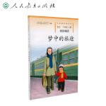梦中的旅途 六年级上册 语文同步阅读 配统编版教材义务教育教科书