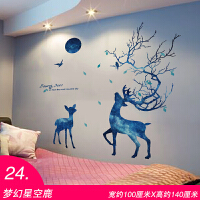3D立体墙贴纸贴画卧室房间墙面装饰壁纸海报墙壁温馨自粘墙纸墙画 24 梦幻星空鹿 特大