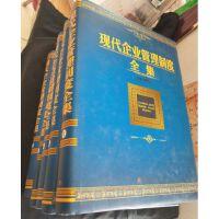 正版现货-现代企业管理制度全集(全四卷)