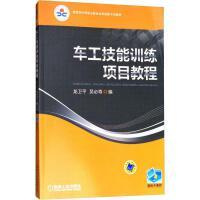 车工技能训练项目教程 机械工业出版社