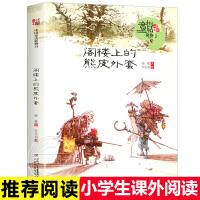 阁楼上的熊皮外套 中国少年儿童出版社