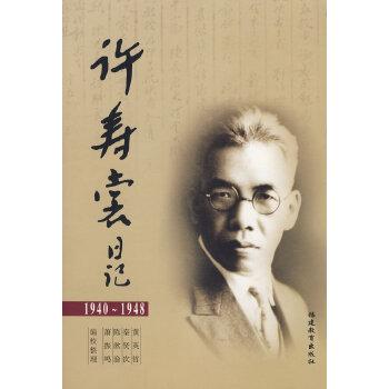 许寿裳日记(1940-1948)