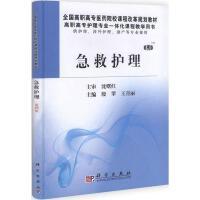 急救护理(案例版) 殷翠//王青丽