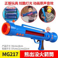 光头强火箭炮大炮玩具可发射熊出没玩具枪声光火箭筒3-6岁男孩的 MG217火箭炮 声光 授权