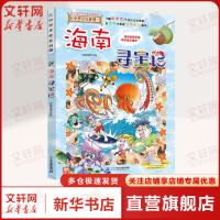 海南寻宝记 动漫卡通绘本 儿童图书 3-6岁 7-10岁 小学生推荐阅读读物 儿童图画书