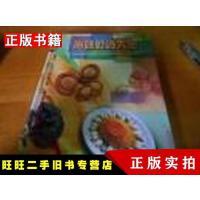 【二手9成新】海味干货大全硬杨维湘林长治赵丕扬编世界图书出版公司