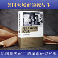 美国大城市的死与生(60周年致敬版)(精) 译林出版社
