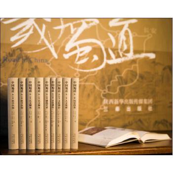 中国蜀道(7卷10册)