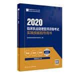 2020临床执业助理医师资格考试实践技能指导用书(配增值)