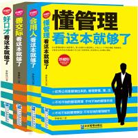 4册懂管理会用人善交际好口才 企业管理方面的书籍管理书籍说话技巧畅销书领导力餐饮管理酒店管理与经营书籍公司管理学销售管