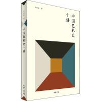 中国色彩史十讲 中华书局
