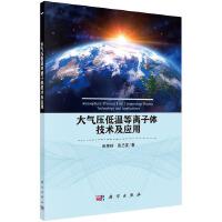 大气压低温等离子体技术及应用