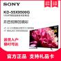 索尼(SONY) KD-55X9500G 55英寸 4K超高清 安卓智能液晶电视机 2019年新品