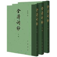 全清词钞(全三册)中国古典文学总集(精) 9787101127560