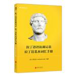 拉丁语语法速记表 拉丁语基本词汇手册