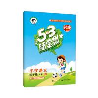 53随堂测 小学语文 四年级上册 RJ(人教版)2019年秋 含参考答案