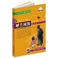 呼兰河传 萧红 陕西人民教育出版社
