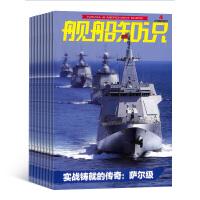 舰船知识杂志 军事武器期刊杂志图书杂志订阅2019年十月起订新刊订阅 杂志 杂志铺 全年订阅