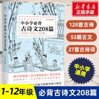 中小学必背古诗文208篇 上海文艺出版社