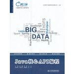 Java核心API编程(大数据开发工程师系列)