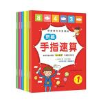 新编手指速算1-6 共6册 (套装)