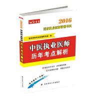 2016中医执业医师历年考点解析