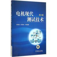 电机现代测试技术(第2版) 武建文 等 编著