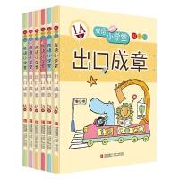 成语小学堂 出口成章套装 A级全6册 双色版