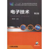 电子技术 第2版 机械工业出版社
