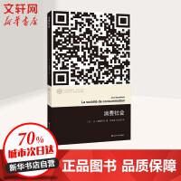 消费社会 南京大学出版社