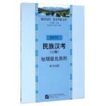 民族汉考(二级)短期强化教程 9787561913154