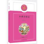 【狂降】蓝莓图书 木偶奇遇记