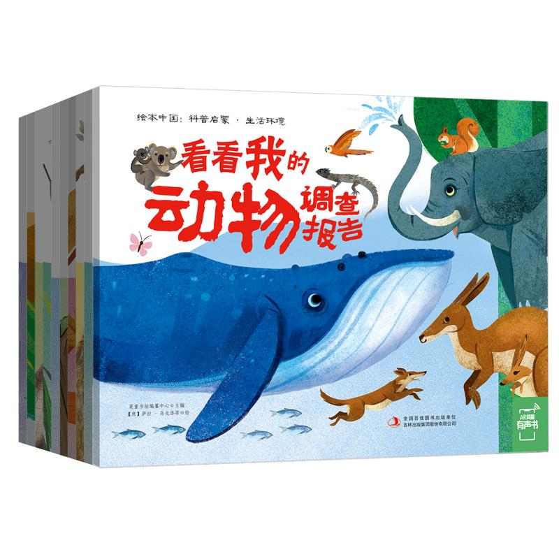 绘本中国:科普启蒙系列(套装全十册)超轻松的亲子阅读,无需家长陪伴,有电子老师讲解的科普绘本