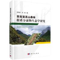 西南亚高山森林根系分泌物生态学研究