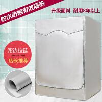 海尔小天鹅三星美的LG三洋全自动滚筒洗衣机罩防水防晒套