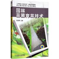 园林苗圃育苗技术 机械工业出版社