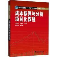 成本核算与分析项目化教程 中国电力出版社